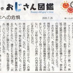 常識的にも「無理」、東京オリンピック・・・