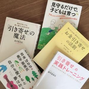日本の引き寄せマスター奥平亜美衣さんの本。