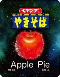 アップルパイ ペヤング