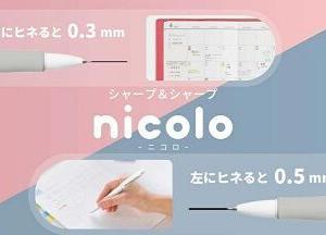 シャープ&シャープ nicolo(ニコロ)