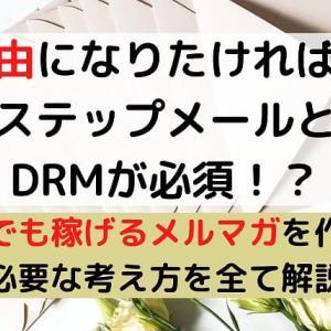 個人ビジネスにはDRM×ステップメールが必須!【自由になれます】