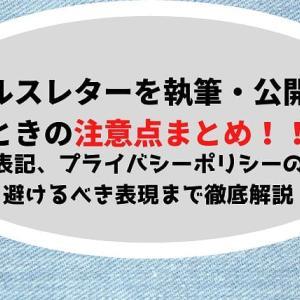 セールスレターの注意点まとめ【特商法・プライバシーポリシー・2重価格】