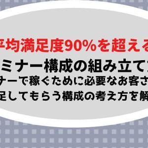 【平均満足度90%越え】セミナーの組み立て方【バックエンドも売れる】