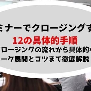 セミナーでクロージングする具体的手順【50万円コンサルを30%成約】