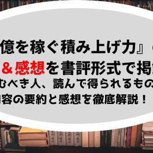 【本からマインド注入】『億を稼ぐ積み上げ力』-マナブ著【要約・書評・感想】