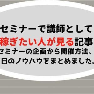 セミナーの方法まとめ【無名の講師を半年で300万円稼がせたノウハウ】