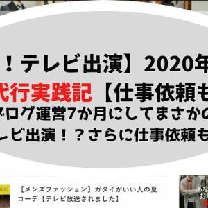 【2020年9月】ファッションブログ代行実践記【祝:テレビ出演】
