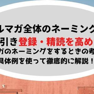 メルマガ全体のネーミング例とコツを解説【0から月200万円稼ぐ】