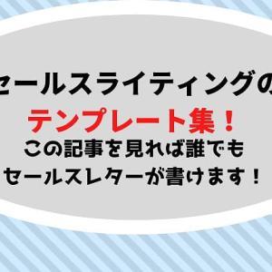 セールスレターテンプレート集【セールスライティングテンプレートにも】