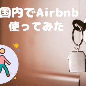日本国内でAirbnbに泊まるってどんな感じ?[大人数・長期滞在に超オススメ]