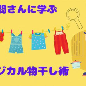 『勝間式・超ロジカル家事』に学ぶ洗濯ハック術![小物は干さずに撒くべし]