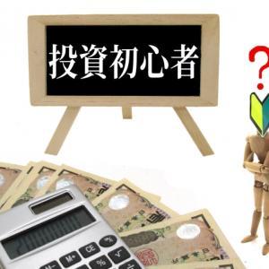 株トレードの銘柄選定方法は戦略的かつ家庭を鑑みた方法