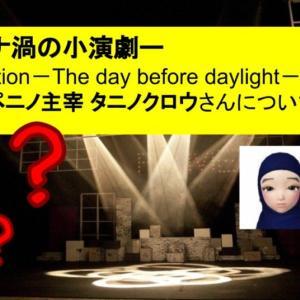 コロナ渦の小演劇「Meditation-The day before daylight-」と庭劇団ペニノ主宰 タニノクロウさんについて