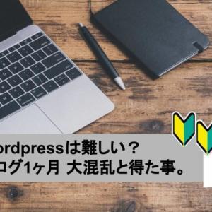 WordPressって難しい?現在までの混乱と得た事。