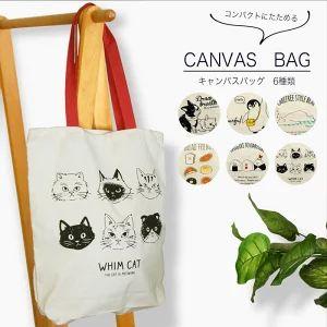 猫柄のトートバッグ (1300~1600円)