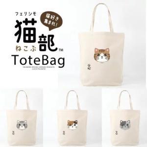 猫柄のトートバッグ (2800円)