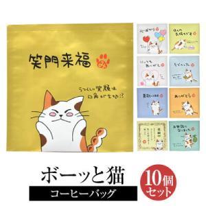 猫パッケージのコーヒー (100~2900円)