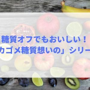 【糖質オフダイエット】糖質オフでもおいしい!「カゴメ糖質想いの」のシリーズ