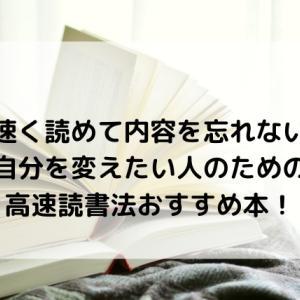 速く読めて内容を忘れない!自分を変えたい人のための高速読書法おすすめ本!