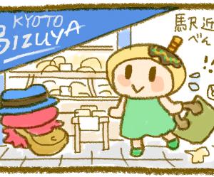 魔性のビーフカツ&オムレツサンド(京都・志津屋)