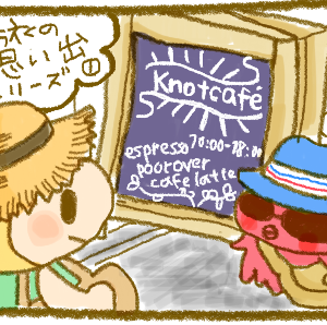 京都knotcafe(旅の思い出パンシリーズ①)