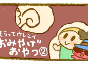 鎌倉BENIYAクルミッ子(もらって嬉しいおみやげおやつ2)
