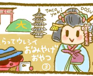 京都満月・阿闍梨餅(もらって嬉しいおみやげおやつ3)