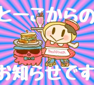【宣伝です】shino closet(シノクローゼット)さんからコラボTシャツリリースです。