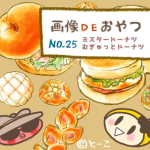 ミスタードーナツ・むぎゅっとドーナツ食べました(画像DEおやつ25)