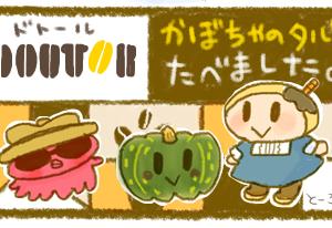 ドトール・北海道産かぼちゃのタルトを食べました。