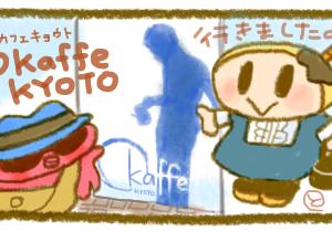 京都・オカフェ キョウト プリンハードボイルド食べました。