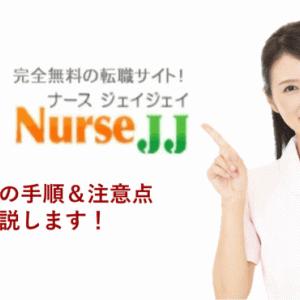 【超簡単】ナースJJの退会・登録削除方法と注意点まとめ