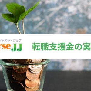 【最大35万円】ナースJJの転職支援金の実態を徹底解説!