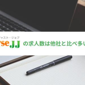 【他社と徹底比較】ナースJJの求人数は業界NO.1って本当?