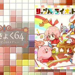 リップル・ライオット (星のカービィ64 アレンジ)