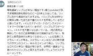 【隠居TV】コメント返信:高橋法律さん「XRPリップルについての見識」
