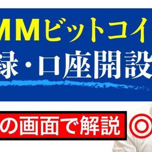 DMMビットコインの口座開設・登録方法を徹底解説!【仮想通貨初心者必見】