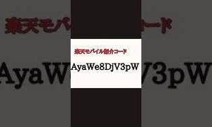 【楽天モバイル】紹介コード AyaWe8DjV3pW