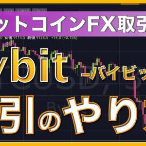 【初心者向け】Bybit(バイビット)やり方・取引方法 <ビットコインFX>