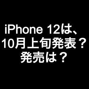 iPhone 12の発売日は?10月上旬発表?