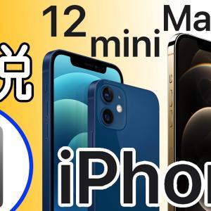【解説】iPhone12/mini/Pro/Maxは何が進化した?iPhone11/Proとの違いや新機能を解説します! ~前編~