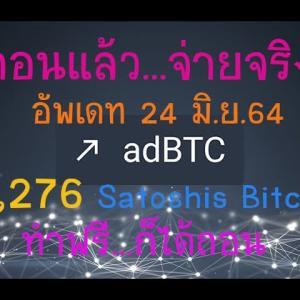 adbtc ถอนแล้ว จ่ายจริง อัพเดท 24 มิย. 64