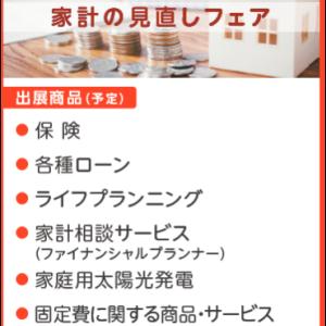 【関西】資産運用EXPO 9/10~12