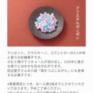 食べる宝石 長崎堂のクリスタルボンボン