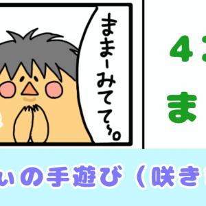 【4コママンガ】末っ子ゆっきぃの手遊び(お花が咲きました)