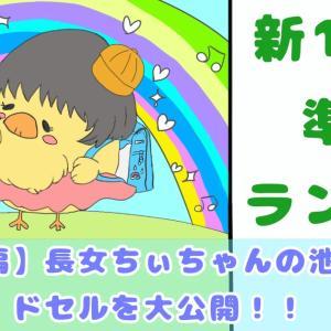 【新一年生準備!(ラン活編)】長女ちぃちゃんのランドセルを大公開!