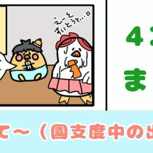 【4コマまんが】「ママみて〜」(園支度中の出来事)