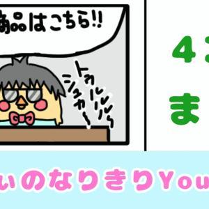 【4コマまんが】ゆっきぃのなりきりYouTuber