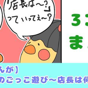 【3コマまんが】店長は何者!?
