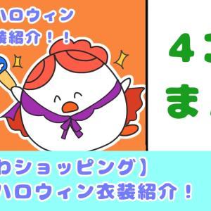 【とりさわショッピング】おすすめハロウィン衣装紹介!
